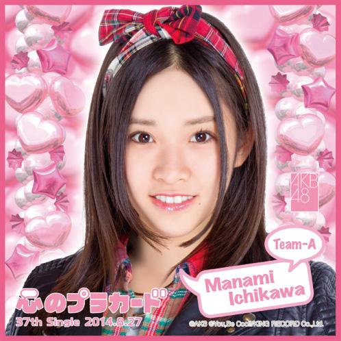 AKB48 心のプラカード推しタオル市川 愛美