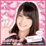 AKB48 心のプラカード推しタオル入山 杏奈