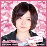 AKB48 心のプラカード推しタオル岩田 華怜