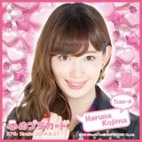 AKB48 心のプラカード推しタオル小嶋 陽菜