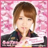 AKB48 心のプラカード推しタオル高橋 みなみ