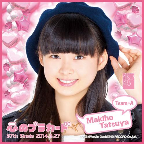AKB48 心のプラカード推しタオル達家 真姫宝
