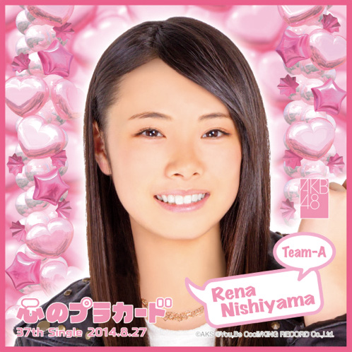 AKB48 心のプラカード推しタオル西山 怜那