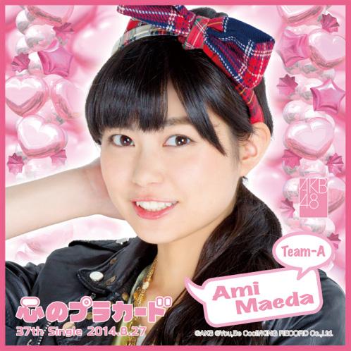 AKB48 心のプラカード推しタオル前田 亜美
