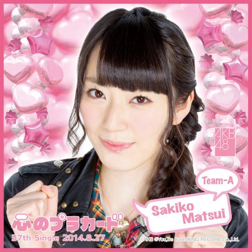 AKB48 心のプラカード推しタオル松井 咲子