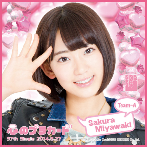 AKB48 心のプラカード推しタオル宮脇 咲良