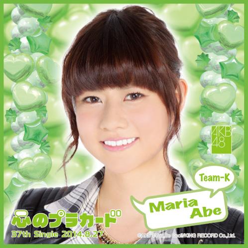 AKB48 心のプラカード推しタオル阿部 マリア