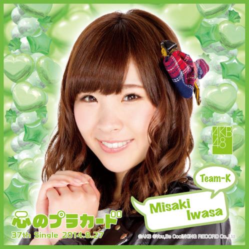 AKB48 心のプラカード推しタオル岩佐 美咲