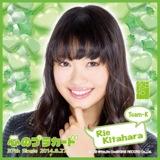 AKB48 心のプラカード推しタオル北原 里英