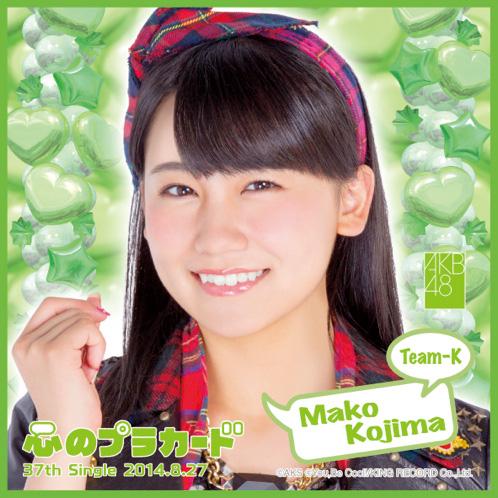 AKB48 心のプラカード推しタオル小嶋 真子
