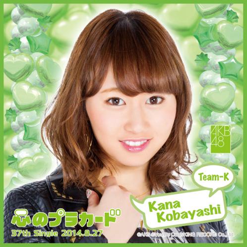 AKB48 心のプラカード推しタオル小林 香菜
