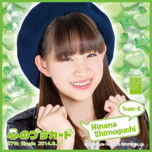 AKB48 心のプラカード推しタオル下口 ひなな
