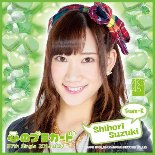 AKB48 心のプラカード推しタオル鈴木 紫帆里