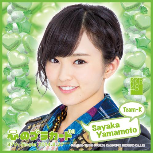 AKB48 心のプラカード推しタオル山本 彩