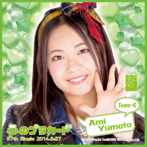 AKB48 心のプラカード推しタオル湯本 亜美