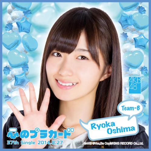 AKB48 心のプラカード推しタオル大島 涼花