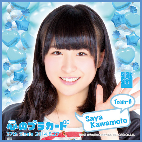 AKB48 心のプラカード推しタオル川本 紗矢