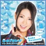 AKB48 心のプラカード推しタオル倉持 明日香