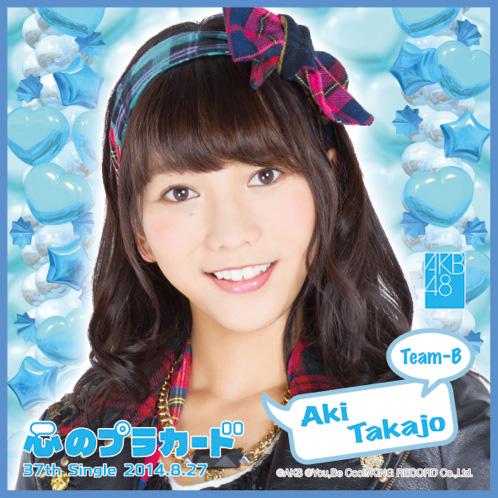 AKB48 心のプラカード推しタオル高城 亜樹