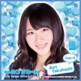 AKB48 心のプラカード推しタオル高橋 朱里