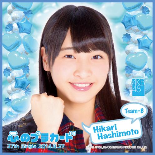 AKB48 心のプラカード推しタオル橋本 耀