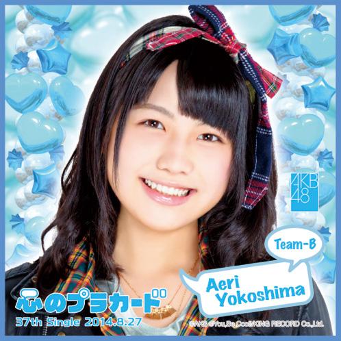 AKB48 心のプラカード推しタオル横島 亜衿