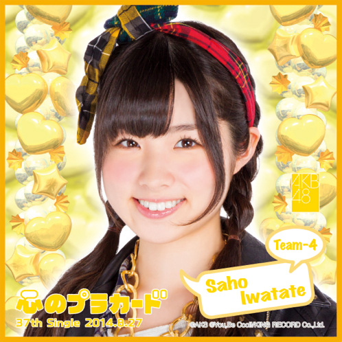 AKB48 心のプラカード推しタオル岩立 沙穂