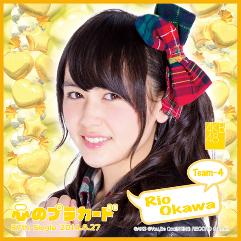 AKB48 心のプラカード推しタオル大川 莉央
