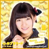 AKB48 心のプラカード推しタオル岡田 奈々