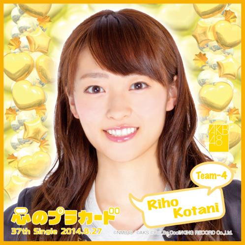 AKB48 心のプラカード推しタオル小谷 里歩