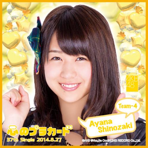 AKB48 心のプラカード推しタオル篠崎 彩奈