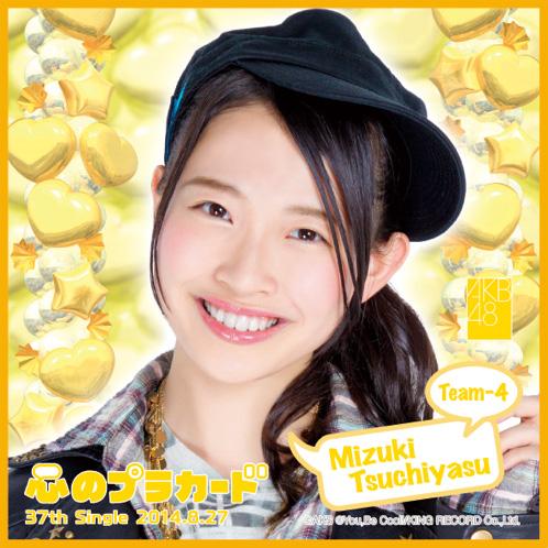AKB48 心のプラカード推しタオル土保 瑞希