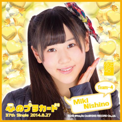 AKB48 心のプラカード推しタオル西野 未姫