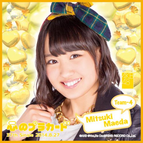 AKB48 心のプラカード推しタオル前田 美月