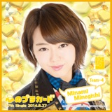 AKB48 心のプラカード推しタオル峯岸 みなみ