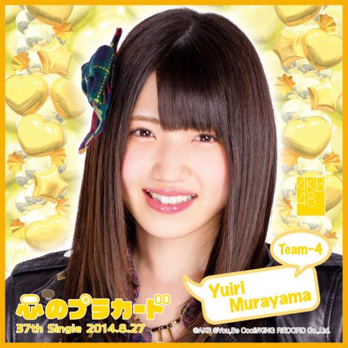 AKB48 心のプラカード推しタオル村山 彩希