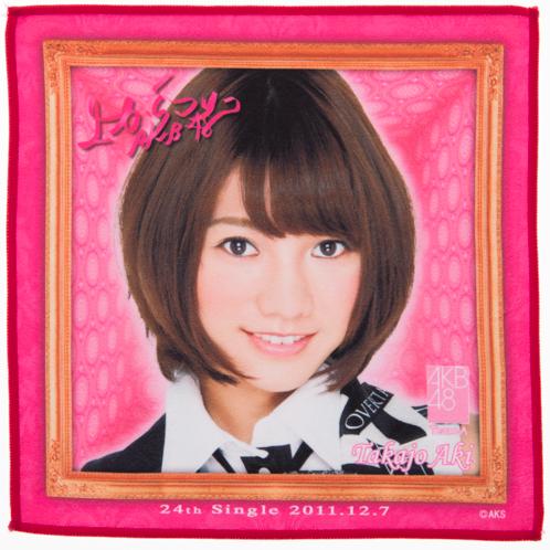 AKB48 上からマリコ 推しタオル 高城亜樹