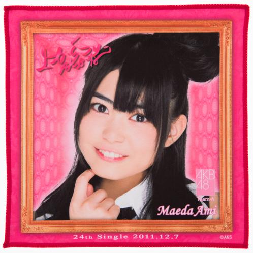 AKB48 上からマリコ 推しタオル 前田亜美