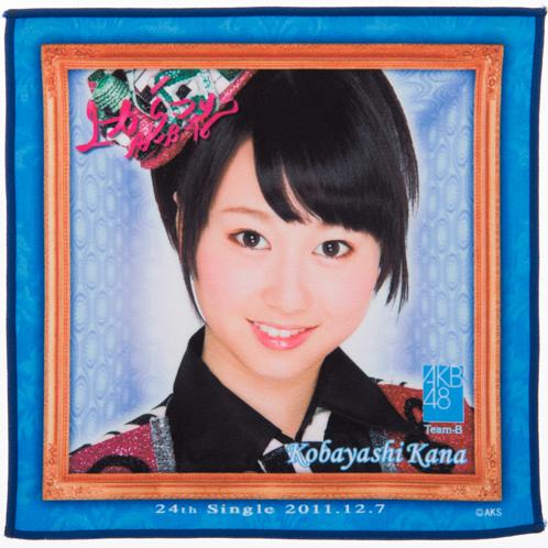 AKB48 上からマリコ 推しタオル 小林香菜