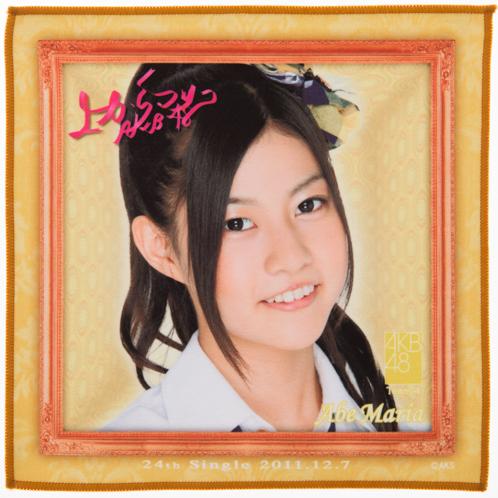 AKB48 上からマリコ 推しタオル 阿部マリア
