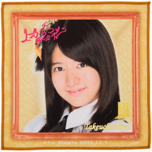 AKB48 上からマリコ 推しタオル 竹内美宥
