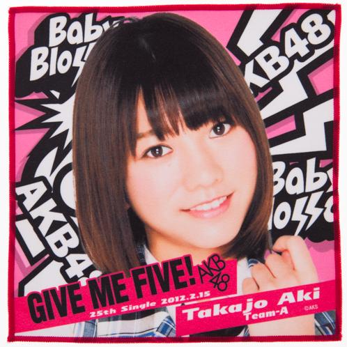AKB48 GIVE ME FIVE!推しタオル 高城亜樹