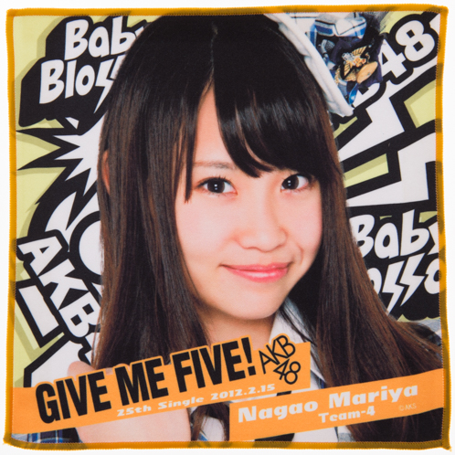AKB48 GIVE ME FIVE!推しタオル 永尾まりや
