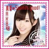 AKB48 真夏Sounds good!推しタオル岩佐美咲