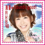 AKB48 真夏Sounds good!推しタオル大家志津香