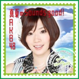 AKB48 真夏Sounds good!推しタオル田名部生来