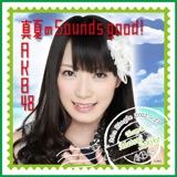 AKB48 真夏Sounds good!推しタオル松井咲子