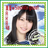 AKB48 真夏Sounds good!推しタオル横山由依