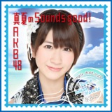 AKB48 真夏Sounds good!推しタオル石田晴香