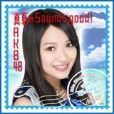 AKB48 真夏Sounds good!推しタオル北原里英